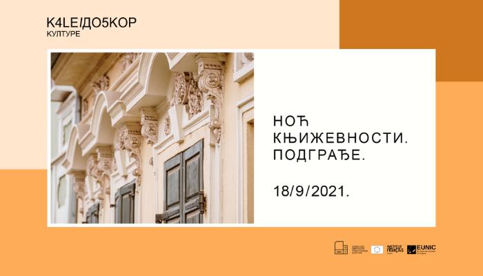 Francuski institut Novi Sad - Noć književnosti 2021